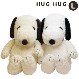 スヌーピー ぬいぐるみハグハグ HUG HUG Lサイズ 077400-15 077455-15 SNOOPY プレゼント ホワイト モカ かわいい もこもこ おもちゃ ギフト プレゼント 誕生日