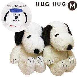 スヌーピー ぬいぐるみ ハグハグ HUG HUG Mサイズ077417-15 077462-15 SNOOPY ホワイト モカ かわいい もこもこ 子供 ギフト プレゼント 誕生日 おもちゃ