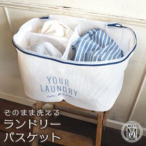 LAKUCO ラクコ そのまま洗える ランドリーバスケット Mサイズ ランドリーバッグ 洗濯ネット 大型 洗濯かご ランドリーネット 洗濯物入れ 脱衣かご ランドリー収納 おしゃれ 収納 洗濯物 カゴ