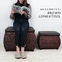 座れる ラタン風 収納スツール ブラウン 茶色 アジアン モダン インテリア ストレージボックス 椅子 ベンチ 長方形 四角