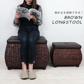 次回11月中旬入荷予定 座れる ラタン風 収納スツール ブラウン 茶色 アジアン モダン インテリア ストレージボックス 椅子 ベンチ 長方形 四角