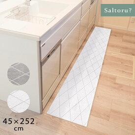 キッチンマット 北欧 おしゃれ Saltoru ソルトル インテリア 長方形 45×252cm グレー ホワイト