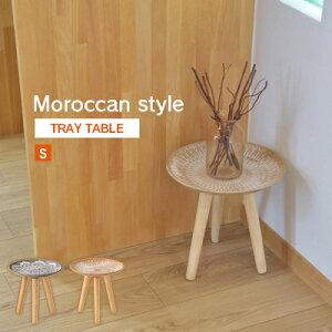 【お得なクーポン発行中】モロッカンスタイル トレイテーブル S LFS-190 A B サイドテーブル ミニテーブル コーヒーテーブル ナイトテーブル 木製 天然木 パイン材 北欧 ナチュラル シンプル