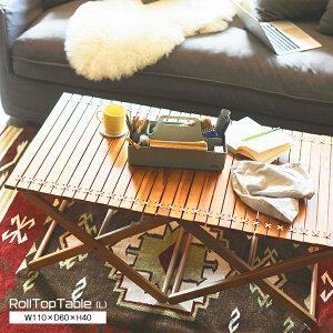 ロールトップテーブル L W110×D60×H40 テーブル アウトドア 折りたたみ 折り畳み 軽量 コンパクト 木製 ウッド レジャーテーブル ピクニックテーブル ローテーブル キャンプ アウトドア 花見