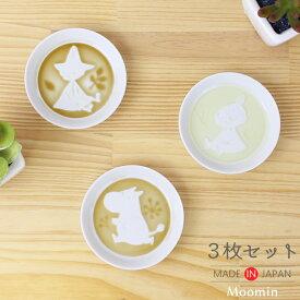 \お得なクーポン発行中/ ムーミン ディッププレート 3枚 セット moomin 日本製 小皿 丸皿 皿 手塩皿 豆皿 醤油皿 スナフキン リトルミィ ホワイト ラウンド 陶器 食器