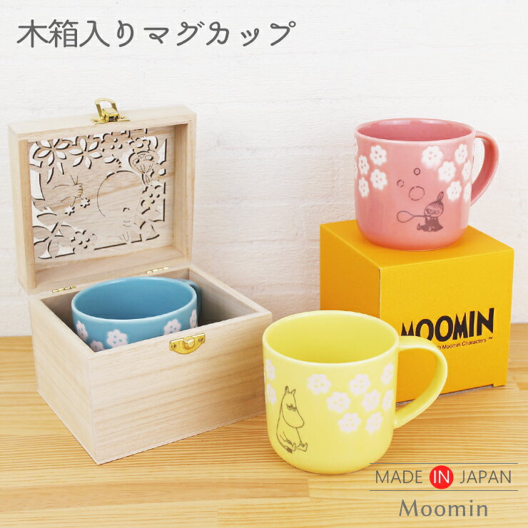 ムーミン マグカップ 木箱入り moomin スナフキン リトルミィ イエロー ターコイズ ブルー ピンク
