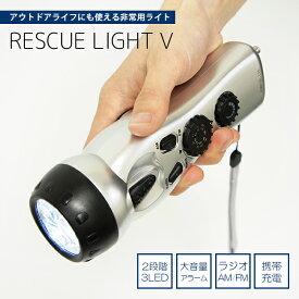\お得なクーポン配布中/ 懐中電灯 レスキューライトV LED 手回し 充電可能 ラジオ 防災 FM AM 大音量 アラーム セキュリティー 非常用 緊急 停電 災害 x9s