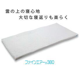 マットレス シングル 高反発 送料無料 安心の日本製 水洗いOKオーシン ファインエアー 380 クッション 高反発 水洗い可 通気性バツグン ベッド 寝具 ギフト プレゼント 誕生日