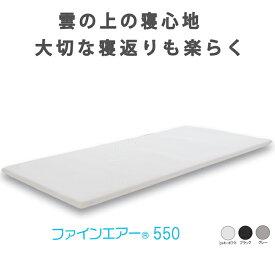 【送料無料】安心の日本製 水洗いOKオーシン ファインエアー550 ダブル 3つ折り 耐久性 オールシーズン クッション 軽量 立体構造編物 高反発 水洗い可 通気性バツグンベッド 寝具 ギフト プレゼント