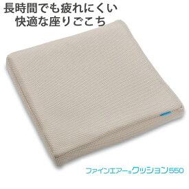 送料無料 高反発 クッション 座布団 オーシン ファインエアークッション550日本製 水洗いOK ホコリが出にくいダニが棲みにくい クッション 通気性バツグン 寝具 ギフト プレゼント