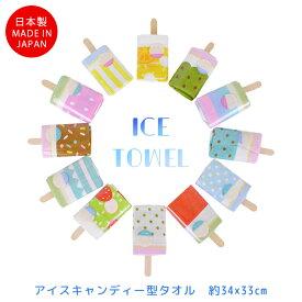 ウォッシュタオル 2枚セット アイスキャンディタオル 日本製 可愛い アイスキャンディ タオル アイス型 2重ガーゼ ガーゼ 夏 かわいい 子供 アイス 選べる ミニタオル 薄手