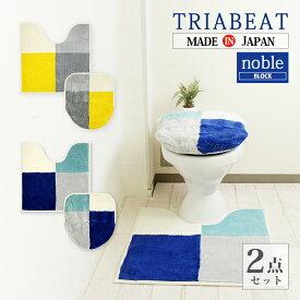 トイレマット 2点 セット おしゃれ 北欧 トリアビート ノーブル noble ブロック ブルー イエロー トイレ マット フタカバー カームランド TRIABEAT