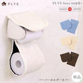ペーパーホルダーカバー 日本製 プリス PLYS soph ソフィ 単品 無地 ブルー ベージュ ホワイト ブラウン 茶 白 青 コットン 綿 100%