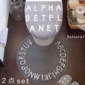 トイレマット セット2点 Saltoru ソルトル 巾60cm おしゃれ 北欧 グレー ホワイト フタカバー