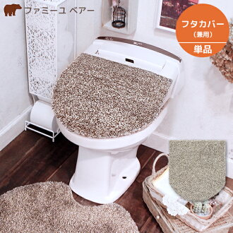 像供famiyubeafutakaba衝洗、暖氣馬桶座使用的廁所/蓋子覆蓋物/鄉村一樣的/摩登/天然/漂亮的/象牙/棕色/素色/室內裝飾/能洗的/洗衣可的/圓洗OK