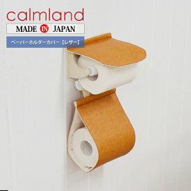 ペーパーホルダーカバー calm land(カームランド)Ward Robe(ワードローブ) TWR2827 正規販売店トイレタリー レザー ナチュラル 北欧 日本製 ギフト プレゼント