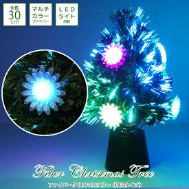 クリスマスツリー 30cm 卓上 ミニツリー ファイバークリスマスツリー ファイバーツリー ツリー LED電飾 LED オーナメント オーナメントセット おしゃれ 北欧 ファイバー ライト LEDライト トップ イルミネーション 飾り 飾り付け LED電飾 電飾 mini ミニ 18-30-LF x9s