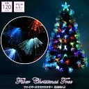 数量限定 最終値引 クリスマスツリー 120cm ファイバークリスマスツリー ファイバーツリー ツリー LED おしゃれ 北欧 …