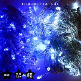 100球 LEDイルミネーション ホワイト ブルー LED 8パターンコントローラー 透明配線 イルミネーション 屋外 室内 クリスマス ツリー点滅 電飾 装飾 飾り 連結仕様可 店舗 全長9.5m 青 白 デコレーション