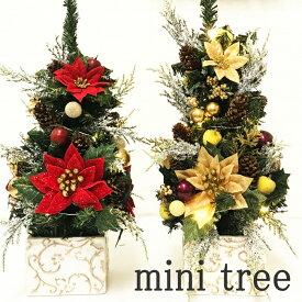 あす楽 ツリー LEDライト付 OM15-11A ポインセチア ミニツリー北欧 クリスマスツリー おしゃれ 北欧 Xmas クリスマス LED ギフト プレゼント きらきら