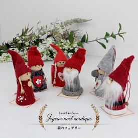 森の妖精 3個セット クリスマス 北欧 オブジェ 人形 フェアリー 妖精 サンタ サンタクロース 飾り インテリア 雑貨 ウッド 木製 オシャレ ツリー デコレーション ディスプレイ ショップ ギフト 北欧 冬 ジュワイユノエル ノルディック シリーズ