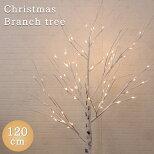ブランチクリスマスツリー120cmC-13812北欧おしゃれツリー120ホワイト
