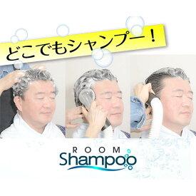どこでも シャンプー できる【正規品】 服を着たまま 簡単 洗髪 ルームシャンプー 水がこぼれない 不思議な シャワーヘッド 排水タンク内蔵 掃除機連結 ボディー用スポンジ付属 訪問理美容 介護 日本製
