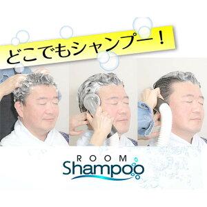 どこでも シャンプー できる【正規品】 服を着たまま 簡単 洗髪 ルームシャンプー 水がこぼれない 不思議な シャワーヘッド 排水タンク内蔵 掃除機連結 ボディー用スポンジ付属 訪問理美容