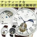 [送料無料 シリアルナンバー入り 限定モデル] 運命の歯車が回り出す フォルトナ メンズ 腕時計 機械式腕時計 手巻き/…