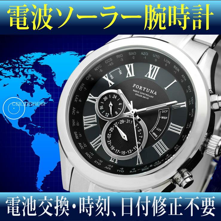 ソーラー電波 腕時計 メンズ 電波ソーラー時計 パーペチュアルカレンダー搭載 ワールドタイム ソーラー充電 電波式 男性用 時計 ブランド フォルトナ FORTUNA ギフト/プレゼント 送料無料 あす楽