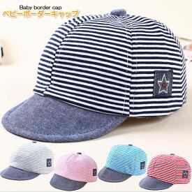ベビー 帽子 ボーダー キャップ お出かけ 日焼け対策 暑さ対策 熱中症対策 お散歩 外遊び 46-48cm