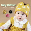 ベビー 赤ちゃん 星柄 王冠 ニット帽 帽子 記念写真 お誕生日 ハーフバースデー 写真撮影 ブラック ピンク イエロー …