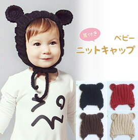 ベビー 耳付き ニットキャップ ニット帽子 ビーニー 熊 クマ マウス ブラック レッド ブラウン ベージュ 男の子 女の子 冬 寒さ対策 お出かけ