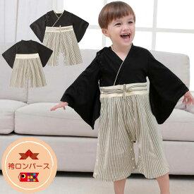 袴 ロンパース 衣装 黒 お食い初め ベビー カバーオール 男の子 初節句 衣装 着物 和装 はかまロンパース