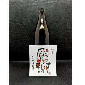 手書きラベル(なまえもじ・筆文字・笑文字・名前・酒ラベル)オリジナルラベル ボトル ラベル シール 日本酒 ワイン ビール オリジナル かわいい 名入れ 名前入れ メッセージ 似顔絵 詩 ポ