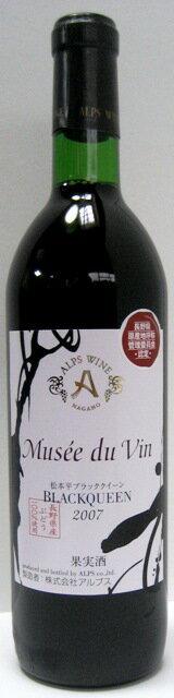 アルプスワイン MDV NAC松本平ブラッククイーン 720mlミュゼドゥヴァン
