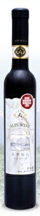 アルプスワイン NAC 氷熟仕込コンコード 赤 375ml