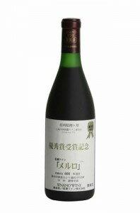 信濃ワイン 優秀賞受賞記念 メルロ 720ml