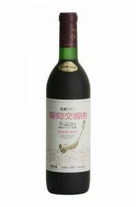 【数量限定】信濃ワイン 葡萄交響曲  マスカットベリーA 赤 2015 720ml