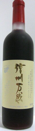 井筒ワイン 信州万感 赤 720ml イヅツワイン