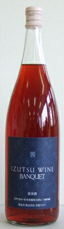 井筒ワイン バンクエット ロゼ 1800ml1.8L イヅツワイン