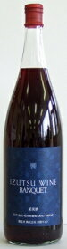 井筒ワイン バンクエット 赤 1800ml瓶1.8L イヅツワイン