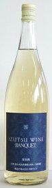 井筒ワイン バンクエット 白 1800ml1.8L イヅツワイン