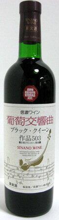 【数量限定 希少ワイン】信濃ワイン 葡萄交響曲 ブラッククイ−ン 2015 赤 720ml