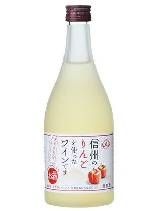 アルプスワイン 信州あっぷるワイン500ml1本当たり 900gアップルワイン りんごワイン