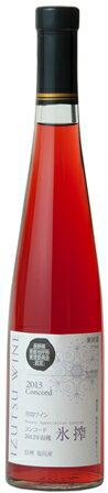 井筒ワイン NACコンコード[氷搾]2014 375ml イヅツワイン