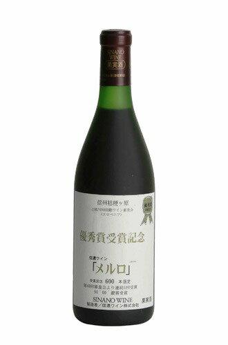 信濃ワイン優秀賞受賞記念 メルロ 720ml 瓶
