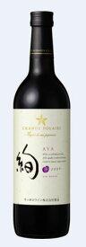 サッポロワイン グランポレール リミテッドシリーズエスプリ・ド・ヴァン・ジャポネ 絢-AYA 720ml瓶