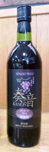 【新発売】信濃ワイン 奏音 かのん 酸化防止剤無添加 赤辛口 720ml