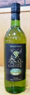 【新発売】信濃ワイン 奏音 かのん 酸化防止剤無添加 白辛口 720ml